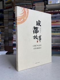 成都故事(16开精装本)