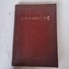 退休生活百科全书