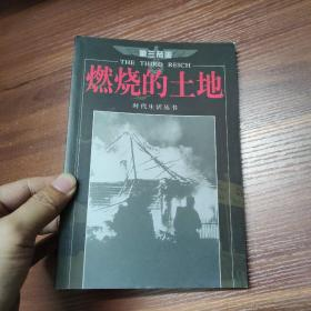 第三帝国-燃烧的土地-时代生活丛书