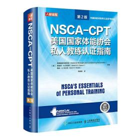 NSCA-CPT美国国家体能协会私人教练认证指南 第2版