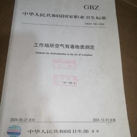 中华人民共和国国家职业卫生标准,工作场所空气有毒物质测定