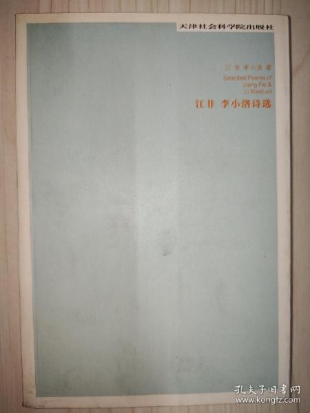 江非 李小洛诗选【江非 签名钤印本】