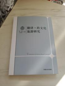 翻译·跨文化旅游研究