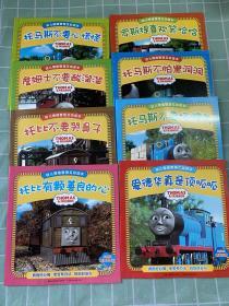 (全8册)托马斯和朋友幼儿情绪管理互动读本