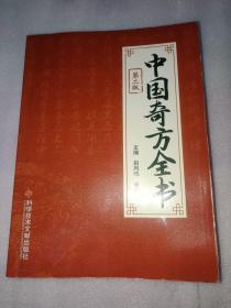 中国奇方全书(第2版)