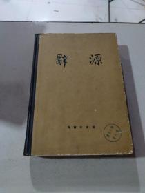 辞源 修订稿 第一册