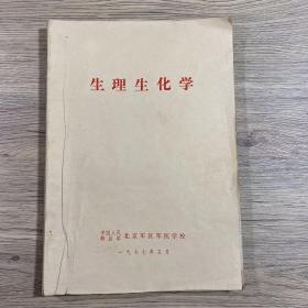 生理生化学(1977年军医学校教材)