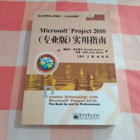项目管理核心资源库·工具和实践类:Microsoft Project 2010(专业版)实用指南【内页干净】