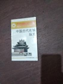 中国历代名城纵 览