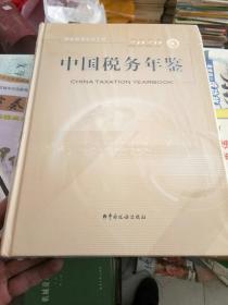 《中国税务年鉴》2020年