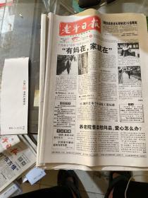 老年日报2015.4.7