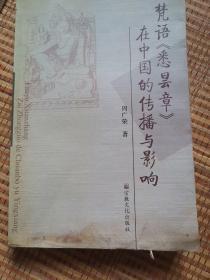 梵语《悉昙章》在中国的传播与影响