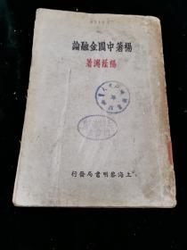 杨著中国金融论