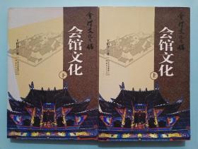 会泽会馆文化(上 下)签名本