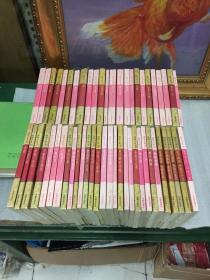 琼瑶全集——(1——56)缺32,53两册,54册合售【一版一印】
