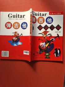 吉他入门教程:弹吉他就这几招