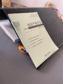 知识产权年刊(2013年号)
