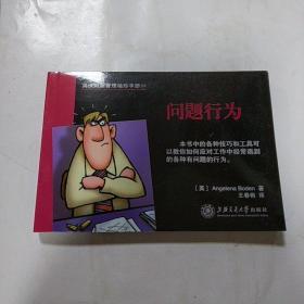 英汉对照管理袖珍手册:问题行为