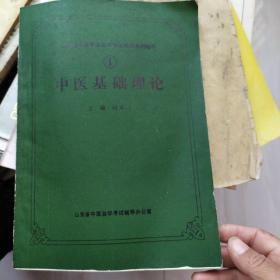 中医基础理论(山东省中医药专业自学考试教材系列辅导)