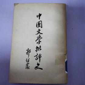 中国文学批评史 郭绍虞