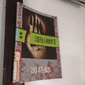 三国历史人物故事 魏国卷司马懿