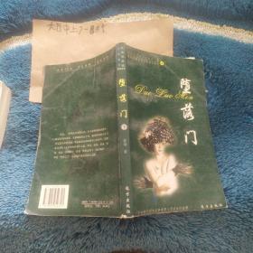 香港畅销书作家蔡澜代表作---堕落门 下
