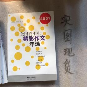 2007全国高中生精彩作文年选