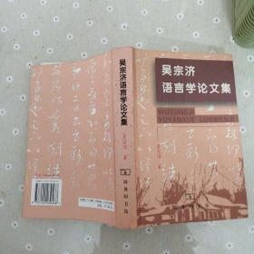 吴宗济语言学论文集