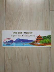 门券:中国昆明大观公园