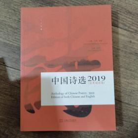 中国诗选(2019汉英双语版)