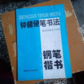 钟健硬笔书法技能训练系列字帖:钢笔楷书