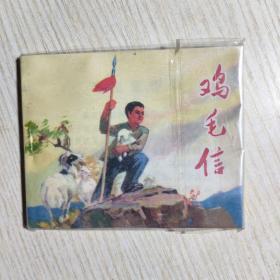 鸡毛信 连环画 1971 年二版二印