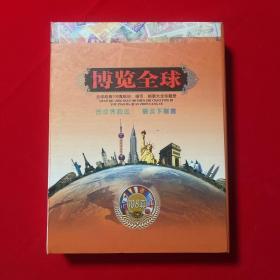 博览全球:全球经典108真纸钞、硬币、邮票大全珍藏册