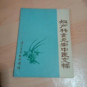 妇产科常见病中医文摘(1955-1980) // 16开