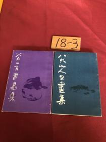 八大山人书画集第一集第二集