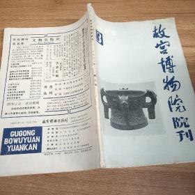 故宫博物院院刊1982  3