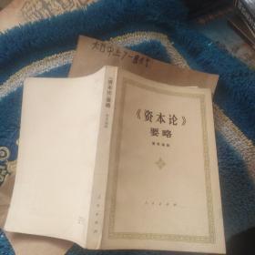 《资本论》要略 作者:  雪苇编 出版社:  人民出版社.