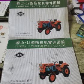 泰山—12型拖拉机零件图册2本合售