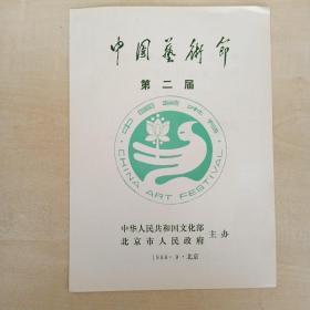 節目單 蝴蝶夫人----中央歌劇院(第二屆中國藝術節 1989,9)