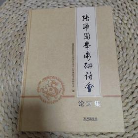 张瑞图学术研讨会论文集