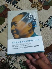 实录毛泽东2(1927—1945)