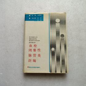 血栓闭塞性脉管炎新编   精装本