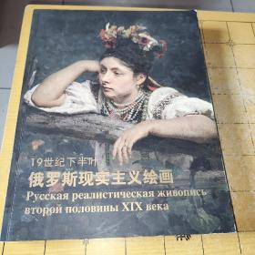 19世纪下半叶俄罗斯现实主义绘画