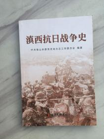 滇西抗日战争史