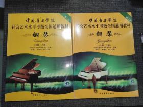 中国音乐学院.社会艺术水平考级全国通用教材:钢琴.第二套(七级~八级)、( 九级~十级) 【2本合售】