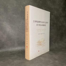 21世纪国外马克思主义哲学若干重大问题研究(全新塑封)