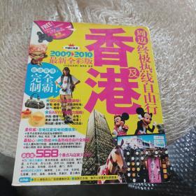 中国经典游:香港及周边终极热线自由行(2009~2010最新全彩版)