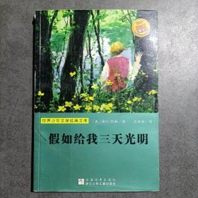 世界少年文学经典文库:假如给我三天光明
