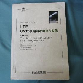 LTE:UMTS长期演进理论与实践