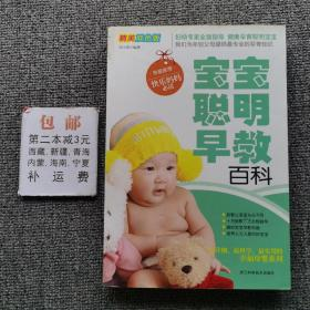 宝宝聪明早教百科(精美双色版)